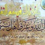 Hadith Thaqalayn: mia Famiglia o mia Tradizione? (S.H.R. Nasab)