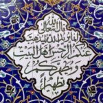 Il versetto della purificazione (Ayat ul-Tahrir) nelle fonti sunnite