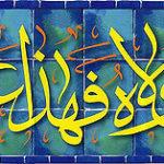 Il 'tawatur' del hadith di Ghadir Khum