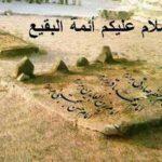 """Storia del cimitero """"Jannat al-Baqi"""" a Medina"""