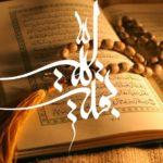 L'Imam Mahdi (A) nel Sacro Corano (Z. Rabbani-S. Younes)