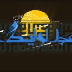 Aneddoti sull'Imam Mahdi (aj)