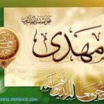 Du°â' al-°Ahd (L'invocazione del Patto)