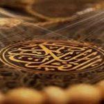 La sintesi coranica (Imam Khomeyni)