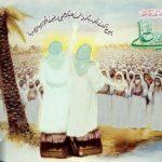 Origine della Shi'a: politica o religiosa? (Hujjatulislam S.M. Rizvi)