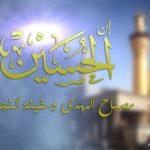 Il Sacro Corano annuncia il Martirio dell'Imam Husayn (A)