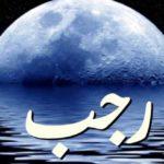Gli atti del mese di Rajab