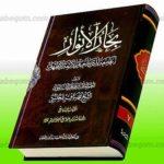 Le caratteristiche del Bihâr Al-Anwâr