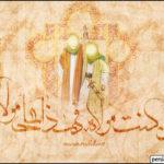 Il concetto di Wilayat nelle tradizioni (Ayatullah Javadi Amoli)