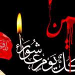Ashura: il Risveglio islamico
