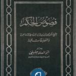 "Sull'introduzione di Āśtiyānī al commento di Qayşarī ai ""Fusus-l-Hikam"" di Ibn Arabi (prima parte)"