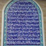 L'hadith della Catena d'Oro (Silsilat al-Dhahab)