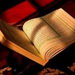 L'esegesi del Corano