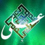 Il Puro Islam (M.H.Abdekhodai)