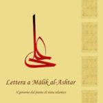 Imâm 'Alî ibn Abî Tâlib, Lettera a Mâlik al-Ashtar. Il governo dal punto di vista islamico