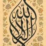 L'Unicità di Dio (M.H.Abdekhodai)