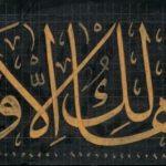 Gli Imam come ermeneuti del Corano. Significato esoterico di un versetto coranico secondo gli Imam Baqir e Sadiq (as)