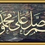 Come inviare le benedizioni al Profeta (Salat 'ala an-Nabi)