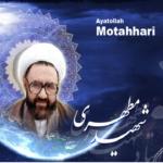 Biografia dell'Ayatullah Martire Motahhari