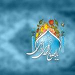 """Che cosa si intende per """"vera conoscenza"""" dell'Imam del Tempo?"""