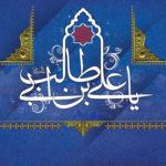 "La spiritualità nel ""Nahj al-Balagha"" (L. Takim)"