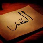 Virtù dell'anima: la pazienza (sabr)