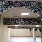 Roma, 5 maggio: inaugurazione nuovo Centro Islamico Imam Mahdi