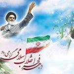 """Milano, 1 marzo """"Iran 1979: Dalla Rivoluzione alla Repubblica Islamica"""""""