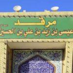 Vita, lotta e declino di Isa Ibn Ziyad