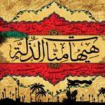 """Imam Khamenei: """"La lotta contro USA e Israele trae ispirazione dalla rivolta dell'Imam Husayn"""""""