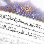 Il fenomeno del ghulat (estremismo) e la posizione degli Imam
