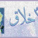 """Origine e significato dell'""""Akhlaq"""" (Mullah al-Naraqi)"""