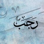 """Imam Khamenei: """"Traete giovamento dalle benedizioni del mese di Rajab"""""""
