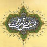 La Gente della Casa del Profeta Muhammad (Shaykh M.J. Chirri)