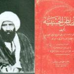Shaykh Ja'far Shushtari e la tragedia di Ashura