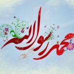Comunicato dell'Imam Khamenei sulla ripubblicazione delle vignette blasfeme