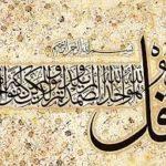 Traduzione della sura al-Ikhlas (La Purezza)