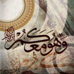 La Presenza Divina (M.H. Abdekhoda'i)