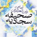"""""""Lode a Dio"""" dell'Imam Sajjad"""