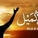 Du'ā' Kumayl Bin Zyād