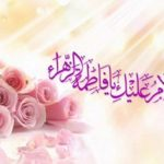 La nascita di Fatima Zahra