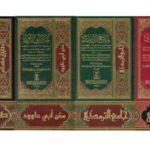 """""""Al-Sihah al-Sittah"""": le opere di hadith """"più autentiche"""""""