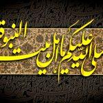 L'amore per la Famiglia del Profeta (M.A. Shomali)