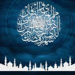 Mercoledì 14 aprile primo giorno di Ramadan