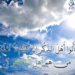 """Chi sono gli """"Ahl al-Dhikr""""?"""